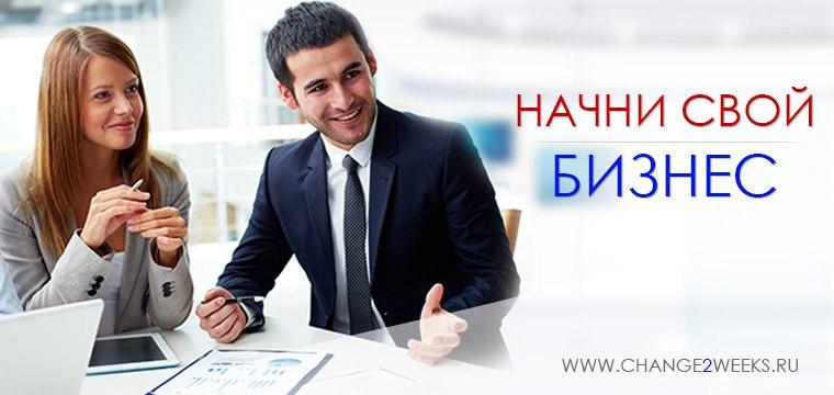 Начни свой бизнес