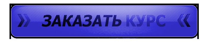 zakaz_kurs1
