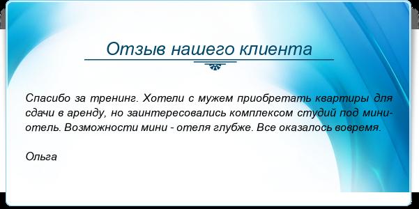 Otzyv Olga