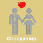 Otnoshenya