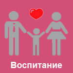 Vospitaniye
